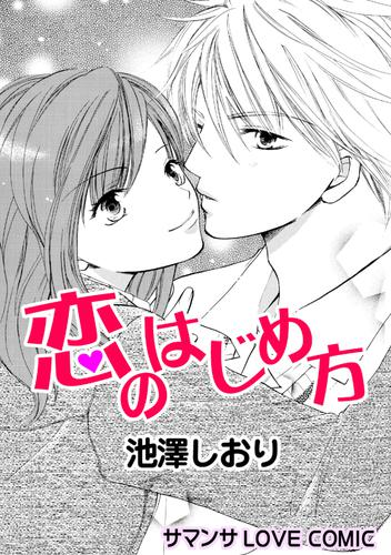 恋のはじめ方/メロディアステイル 漫画