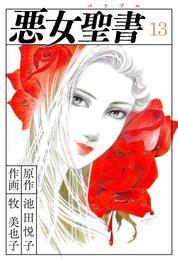 悪女聖書(13) 漫画