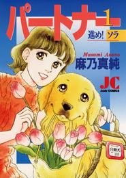 パートナー 進め!ソラ(1) 漫画