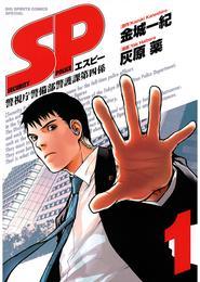 SP(1) 漫画