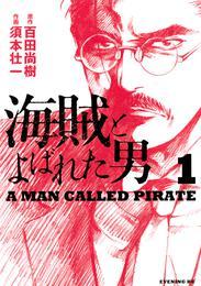 海賊とよばれた男(1) 漫画