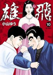 雄飛(10) 漫画