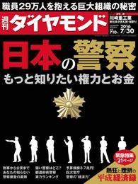 週刊ダイヤモンド 16年7月30日号 漫画