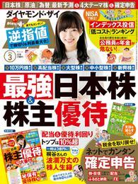 ダイヤモンドZAi 16年3月号 漫画