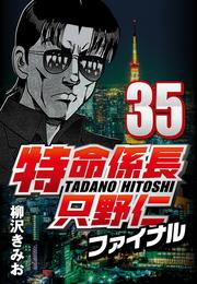 特命係長只野仁ファイナル 35 漫画