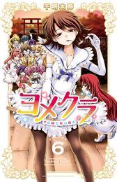 ヨメクラ【電子特別版】 6 漫画