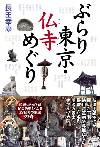 ぶらり東京・仏寺めぐり 漫画