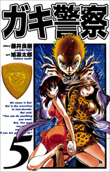 ガキ警察 5巻 漫画