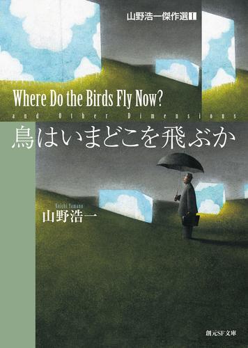 鳥はいまどこを飛ぶか 漫画