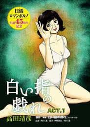 白い指の戯れ ACT.1 漫画