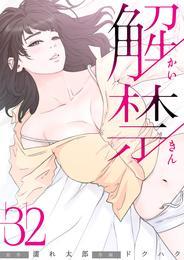 解禁 32巻