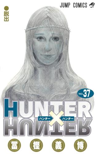 HUNTER×HUNTER ハンター×ハンター (1-36巻 最新刊) 漫画