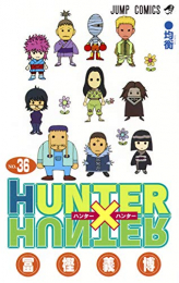 HUNTER×HUNTERハンター×ハンター(1-36巻 最新刊)