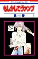 もしかしてヴァンプ (1-10巻 全巻) 漫画