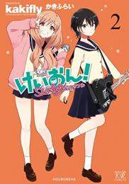 けいおん! Shuffle(1巻 最新刊)