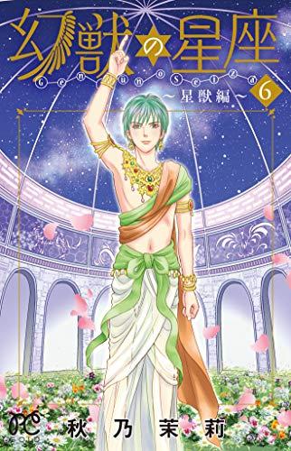 幻獣の星座 〜星獣編〜 漫画