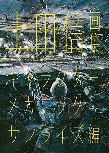 【画集】上田信 画集 〜キャラクターメカ編〜 漫画