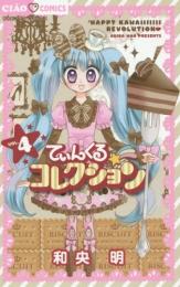 てぃんくる☆コレクション (1-4巻 全巻)