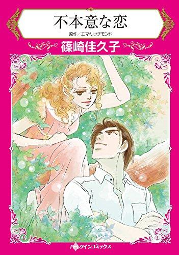 不本意な恋 漫画