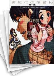【中古】おたくの娘さん (1-11巻) 漫画