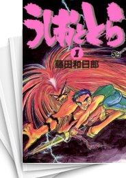 【中古】うしおととら (1-33巻) 漫画