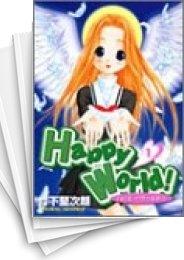 【中古】Happy World! (1-11巻) 漫画