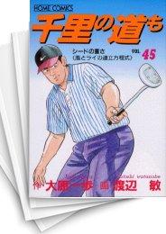 【中古】千里の道も (1-45巻) 漫画
