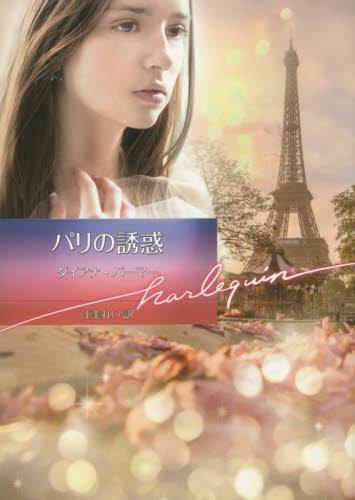 【ライトノベル】パリの誘惑 漫画