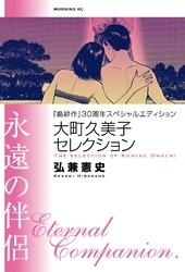 『島耕作』30周年スペシャルエディション 大町久美子セレクション 2冊セット 全巻