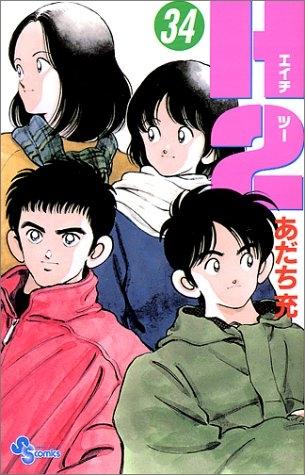 H2 エイチツー (1-34巻 全巻) 漫画