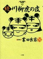 続・川柳虎の皮(1巻 全巻)