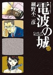 電波の城 23 冊セット全巻 漫画
