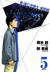 新・逃亡弁護士 成田誠 5 冊セット全巻 漫画