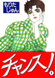 チャンス! 第1巻 漫画