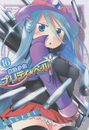 魔法少女プリティ☆ベル 16巻 漫画