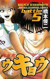 麻雀鬼ウキョウ battle5 漫画