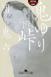 鬼ゆり峠(下) 漫画