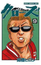 クローズ(9) 漫画
