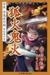 九十九神曼荼羅シリーズ 百夜・百鬼夜行帖19 狐火鬼火 漫画