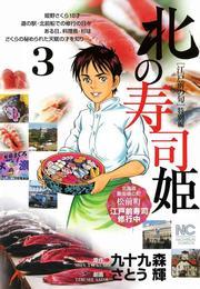 北の寿司姫 3 漫画