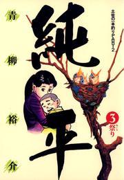 土佐の一本釣り PART2 純平(3) 漫画
