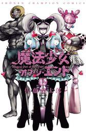 魔法少女・オブ・ジ・エンド 12 漫画