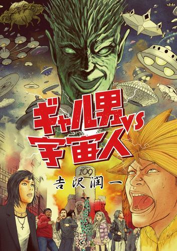 ギャル男vs宇宙人 漫画