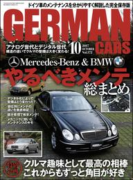 GERMAN CARS【ジャーマンカーズ】2017年10月号 漫画