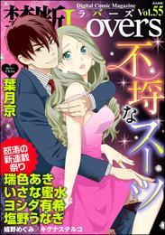 禁断LoversVol.055不埒なスーツ 漫画