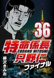 特命係長只野仁ファイナル 36 漫画