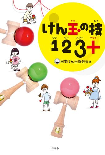 けん玉の技123+(プラス) 漫画