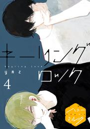 キーリングロック 分冊版(4) 漫画
