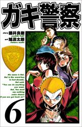 ガキ警察 6巻 漫画