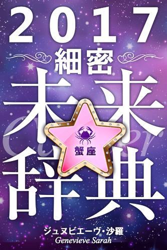 2017年占星術☆細密未来辞典蟹座 漫画